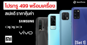 promotion true 499 with smartphone set 1