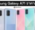 recent price samsung galaxy a71 4g 5g