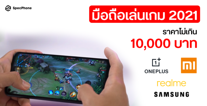 recommend 5 gaming phone 2021 budget 10000 V2
