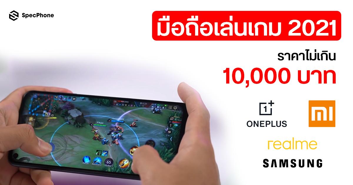 แนะนำ 5 มือถือเล่นเกม 2021 ราคาไม่เกิน 10000 บาท เพื่อเหล่าเกมเมอร์งบไม่เยอะ แต่อยากได้มือถือสเปคเทพ
