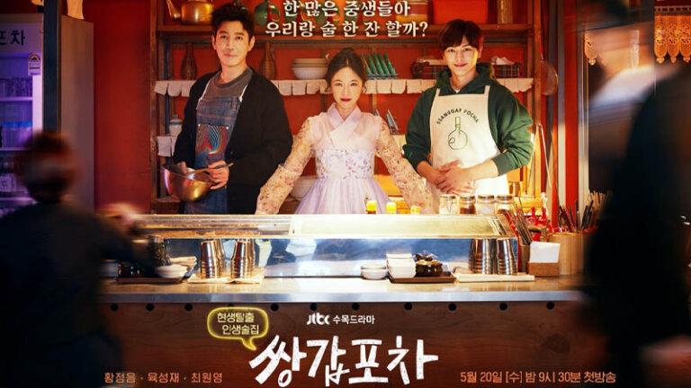 ซีรี่ย์เกาหลี Netflix แนะนำ Mystic Pop-up Bar