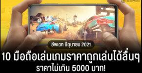 มือถือเล่นเกมราคาถูกไม่เกิน 5000 2021