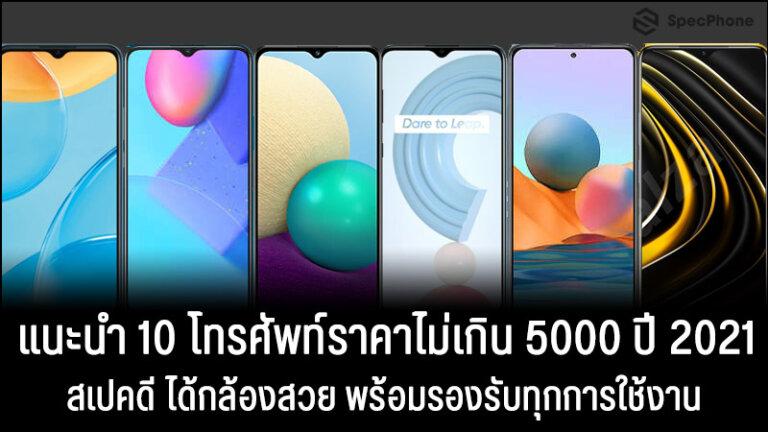 โทรศัพท์ราคาไม่เกิน 5000 ปี 2021