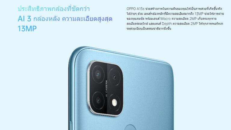 โทรศัพท์ราคาไม่เกิน 5000 ปี 2021 oppo a15s camera