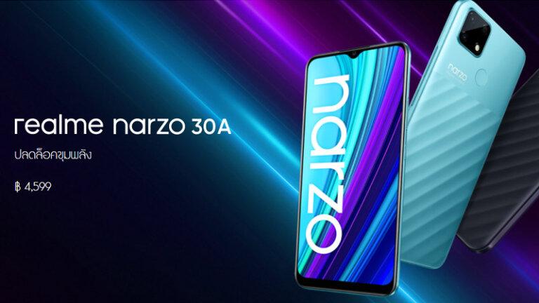 โทรศัพท์ราคาไม่เกิน 5000 ปี 2021 realme narzo 30a