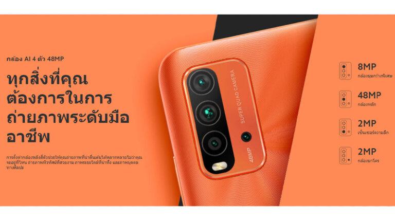 โทรศัพท์ราคาไม่เกิน 5000 ปี 2021 redmi 9t camera