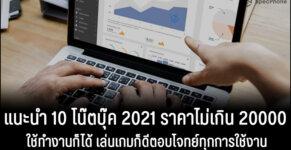 โน๊ตบุ๊ค 2021 ราคาไม่เกิน 20000