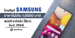 5 samsung smartphone budget 10000 baht