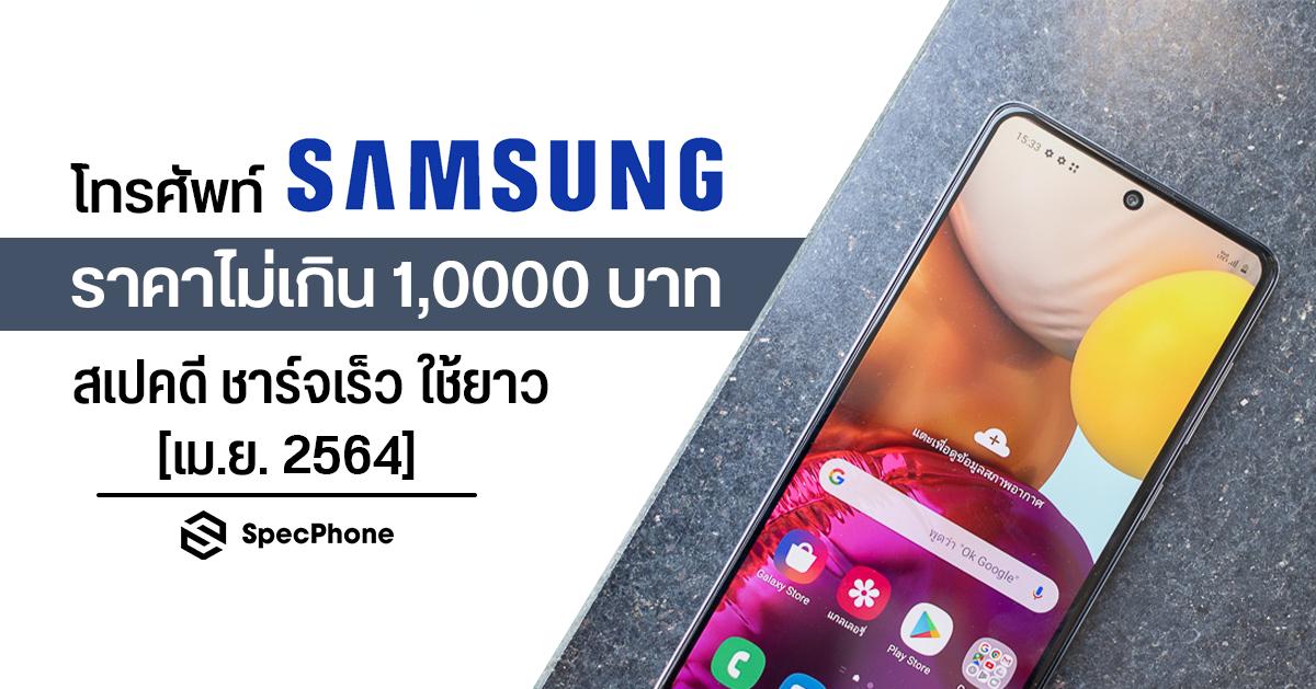 แนะนำโทรศัพท์ Samsung ราคาไม่เกิน 10000 บาท สเปคดี ชาร์จเร็ว ใช้ยาว คุ้มเงินที่จ่ายแน่นอน [เม.ย. 2564]