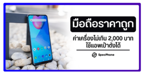 5 smartphone price less than 2000 baht 2021