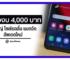 [อัพเดตใหม่] 5 มือถือราคาไม่เกิน 4,000 บาท จอใหญ่ โซเชียลลื่น แบตอึด คุ้มค้าที่สุดในปี 2021