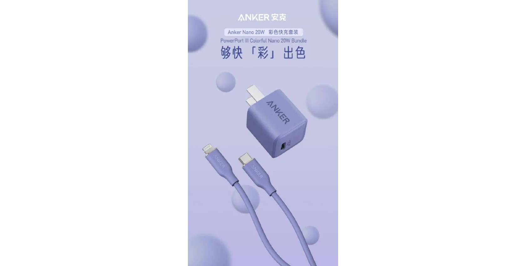 Anker ออกที่ชาร์จใหม่ต้อนรับ iPhone 12 สีม่วง