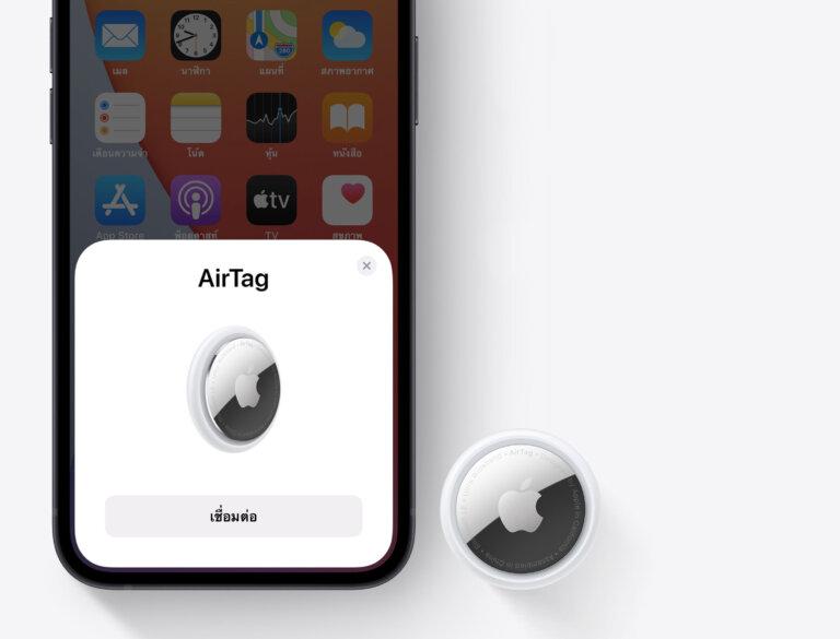 Apple AirTag SpecPhone 00012