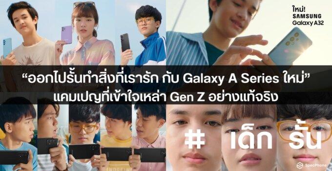 Galaxy A Campaign