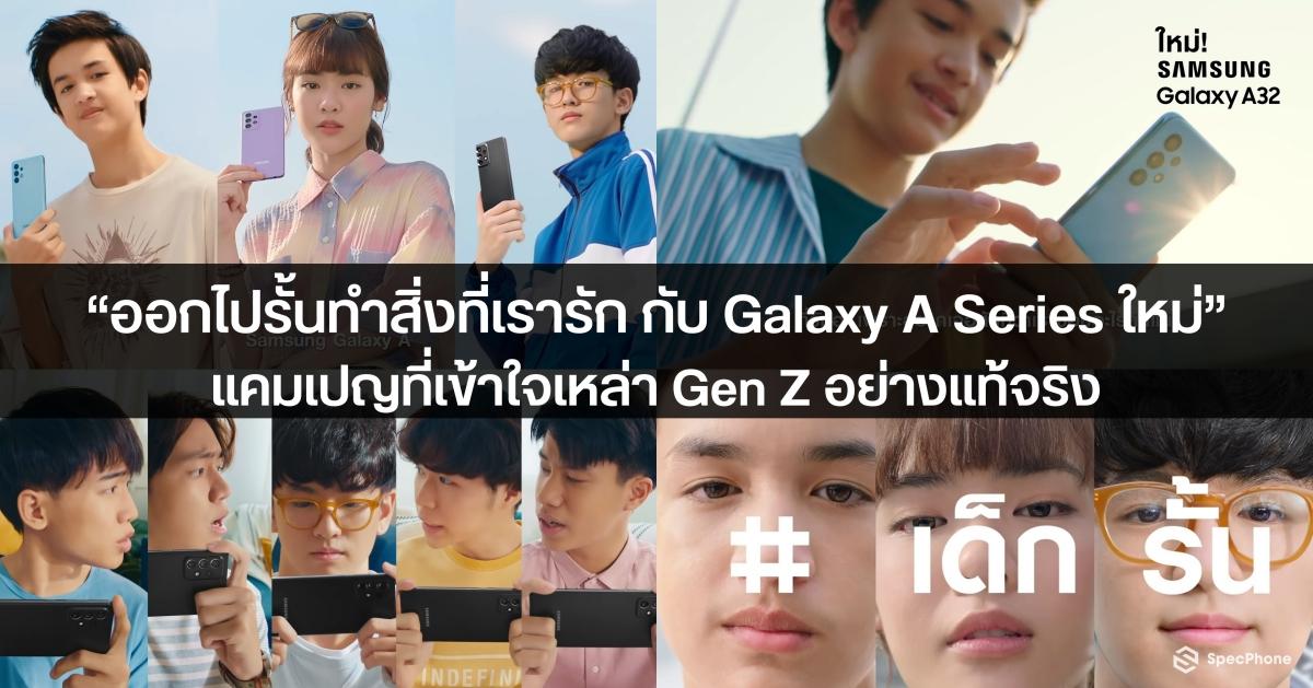 """ซัมซุงเปิดตัว """"ออกไปรั้นทำสิ่งที่เรารัก กับ Galaxy A Series ใหม่"""" แคมเปญที่เข้าใจเหล่า Gen Z อย่างแท้จริง"""