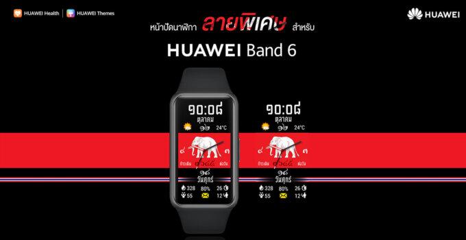 HUAWEI Band 6 Watch Face Cover