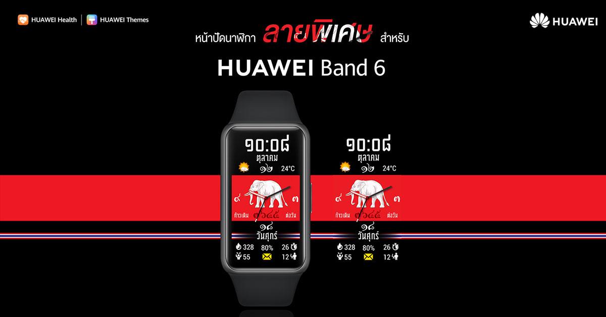 HUAWEI Band 6 ตอกย้ำความเอ็กซ์คลูซีฟกับ Watch Faces สไตล์ไทย โดยดีไซน์เนอร์ไทย
