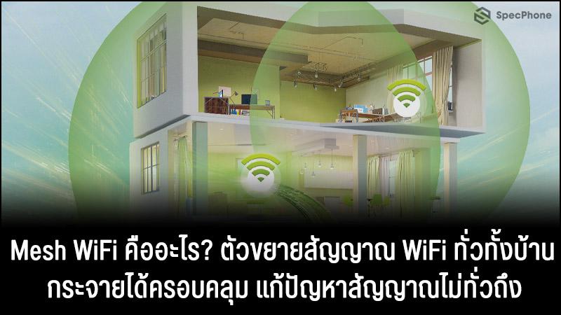 Mesh WiFi คืออะไร? ตัวขยายสัญญาณ WiFi ให้กระจายทั่วถึงทั้งบ้าน แก้ปัญหาสัญญาณไม่ทั่วถึง