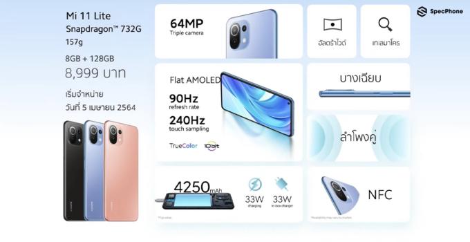 สรุปงานเปิดตัว!! Xiaomi Mi 11 Lite ราคา สเปค ช่องทางจำหน่าย