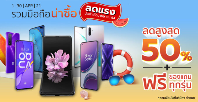 New Smartphone Best Seller APR COVER