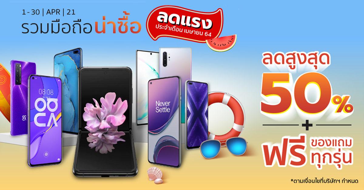 [Promotion] รวม 9 Smartphone น่าซื้อ ประจำเดือนเมษายน 2564 ที่ BNN.in.th