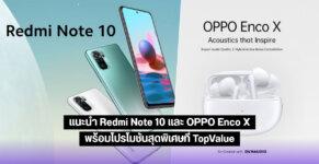 TopValue Promotion April 2021