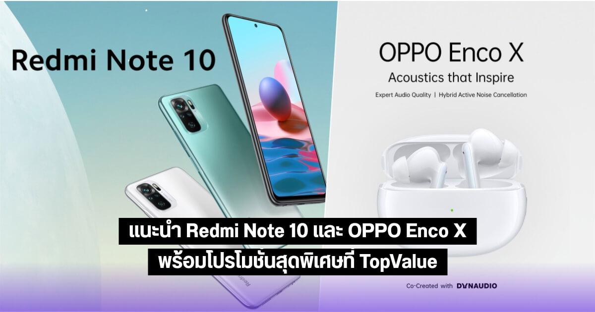 [Topvalue] แนะนำ Redmi Note 10 และ OPPO Enco X พร้อมโปรโมชั่นสุดพิเศษ