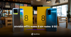 Unbox realme 8 and realme 8 5G Cover 0001