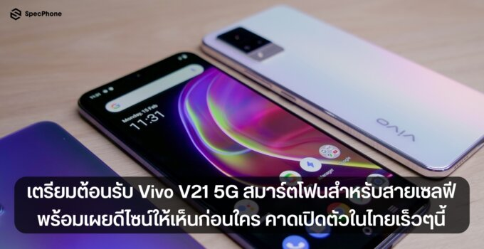 เตรียมต้อนรับ Vivo V21 5G สมาร์ตโฟนสำหรับสายเซลฟี พร้อมเผยดีไซน์ให้เห็นก่อนใคร คาดเปิดตัวในไทยเร็วๆนี้