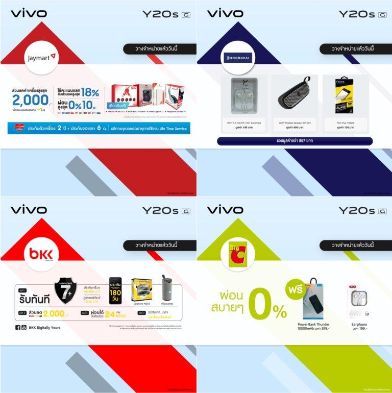 Vivo Y20sG promotion 3