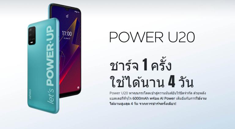 Wiko Power U20
