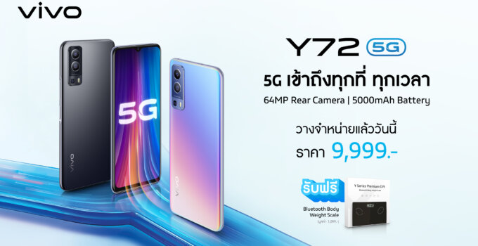 Y72 First day sale TW