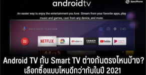 android tv คือ vs smart tv