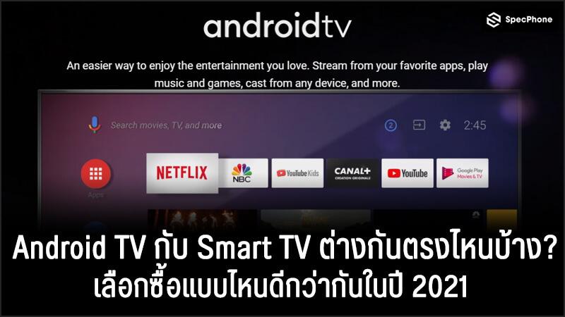 Android TV คืออะไรและต่างจาก Smart TV ตรงไหนบ้าง? เลือกซื้อแบบไหนดีกว่ากันในปี 2021
