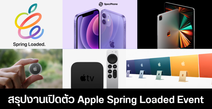 apple spring loaded event cover.jpeg