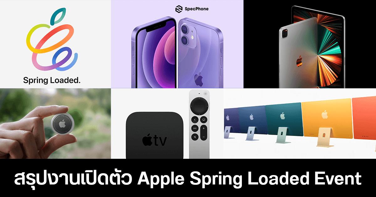 สรุปงานเปิดตัว Apple Spring Loaded Event เปิดตัวอะไรใหม่บ้างมาดูกัน