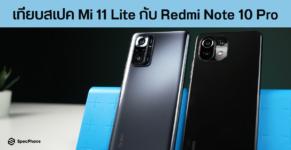 เปรียบเทียบสเปค Mi 11 Lite กับ Redmi Note 10 Pro