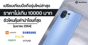 compair new smartphone 2021 budget 10000