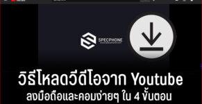 download youtube โหลดวีดีโอจาก youtube