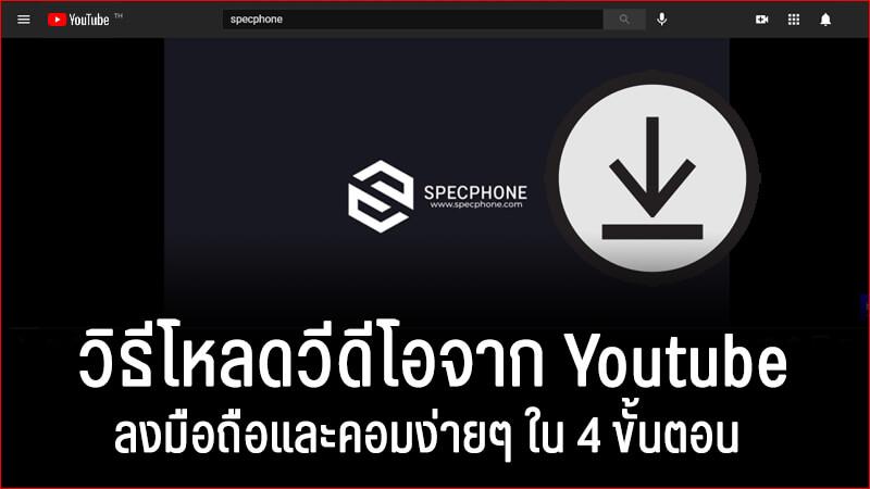 วิธี Download Youtube โหลดวีดีโอจาก Youtube ลงมือถือและคอมง่ายๆ ใน 4 ขั้นตอน