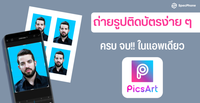 how to make photo for register or visa with picsart