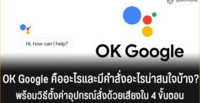 ok google ตั้งค่าอุปกรณ์