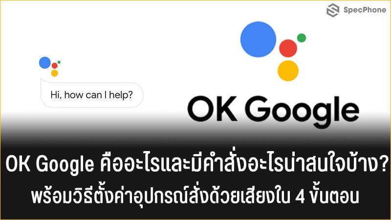 OK Google คืออะไรและมีคำสั่งอะไรน่าสนใจบ้าง พร้อมวิธีตั้งค่าอุปกรณ์สั่งด้วยเสียงใน 4 ขั้นตอน