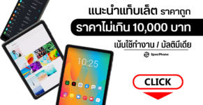 reccommend all tablet cost less 10000