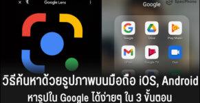 ค้นหาด้วยรูปภาพ ios android ใน google