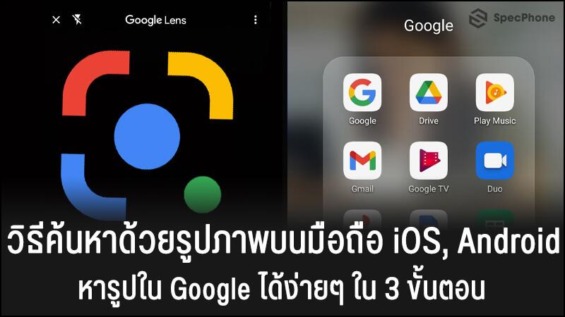 วิธีค้นหาด้วยรูปภาพบนมือถือ iOS และ Android หารูปใน Google ได้ง่ายๆ ใน 3 ขั้นตอน