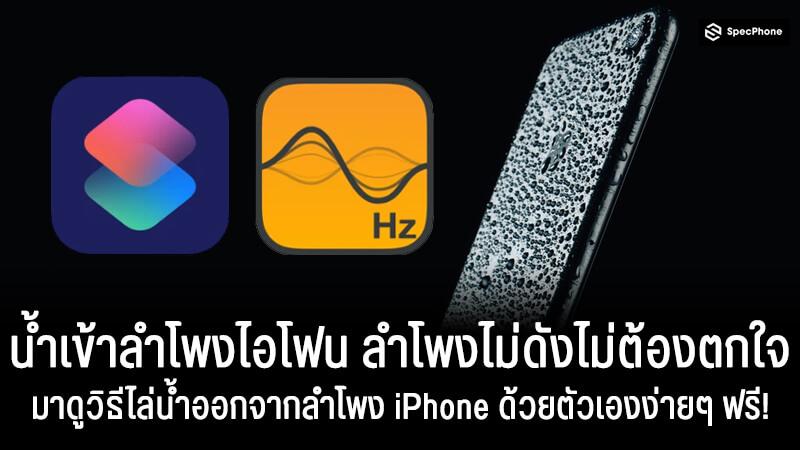 น้ำเข้าลำโพงไอโฟน ลำโพงไม่ดังไม่ต้องตกใจ มาดูวิธีไล่น้ำออกจากลำโพง iPhone ด้วยตัวเองง่ายๆ ฟรี!