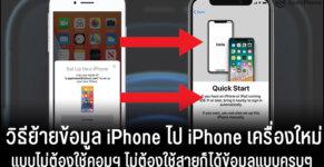 ย้ายข้อมูล iPhone ไป iPhone