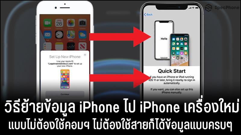 วิธีย้ายข้อมูล iPhone ไป iPhone เครื่องใหม่แบบไม่ต้องใช้คอมฯ ไม่ต้องใช้สายก็ได้ข้อมูลแบบครบๆ