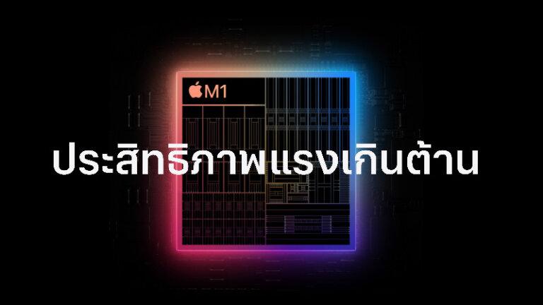 ราคา iPad Pro 2021 ชิป